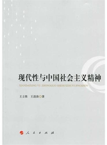 现代性与中国社会主义精神
