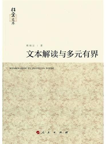 文本解读与多元有界(桂堂文库)