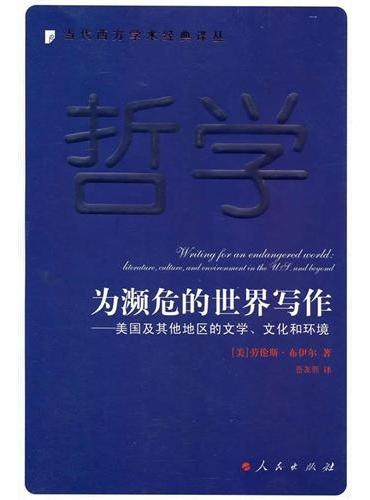为濒危的世界写作——美国及其他地区的文学、文化和环境—当代西方学术经典译丛