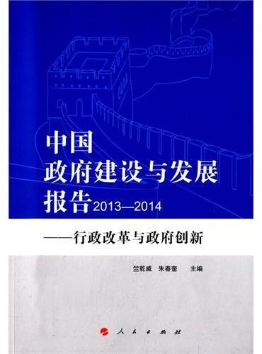 中国政府建设与发展报告(2013—2014)——行政改革与政府创新