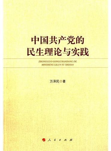 中国共产党的民生理论与实践