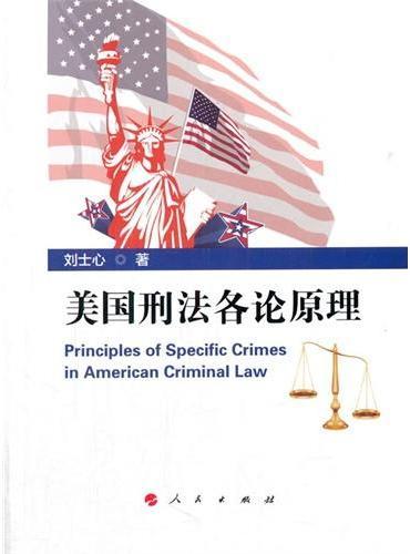 美国刑法各论原理