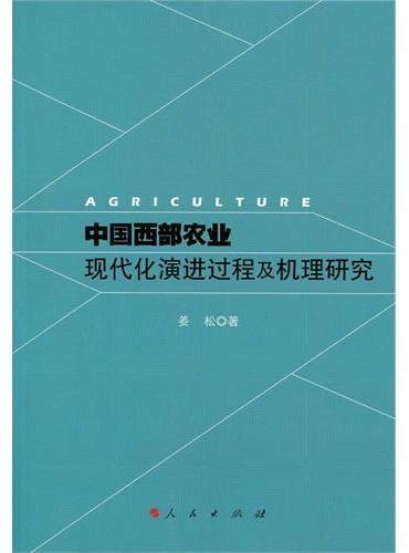 中国西部农业现代化演进过程及机理研究
