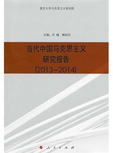 当代中国马克思主义研究报告(2013—2014)