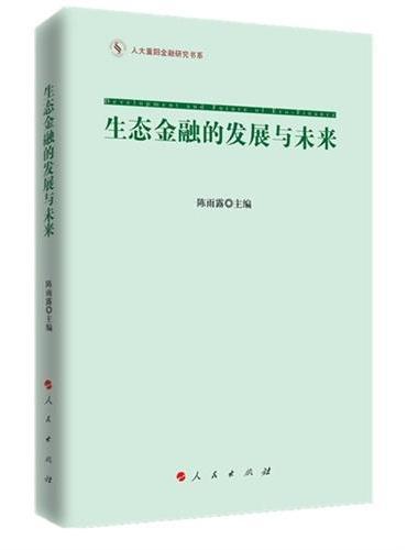 生态金融的发展与未来(人大重阳金融研究书系)