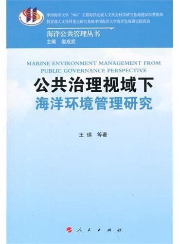 公共治理视域下海洋环境管理研究(海洋公共管理丛书)