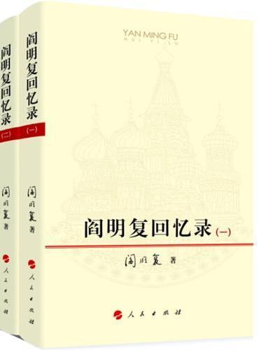阎明复回忆录(作者为毛泽东俄文翻译,首次披露有关国际共运和中苏关系破裂细节。全二册。)