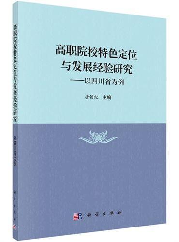 高职院校特色定位与发展经验研究——以四川省为例