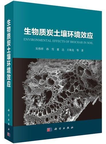 生物质炭土壤环境效应