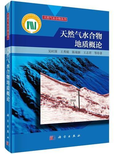 天然气水合物地质概论