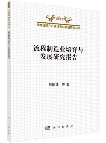 流程制造业培育与发展研究报告