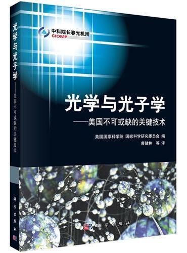 光学与光子学:美国不可或缺的关键技术