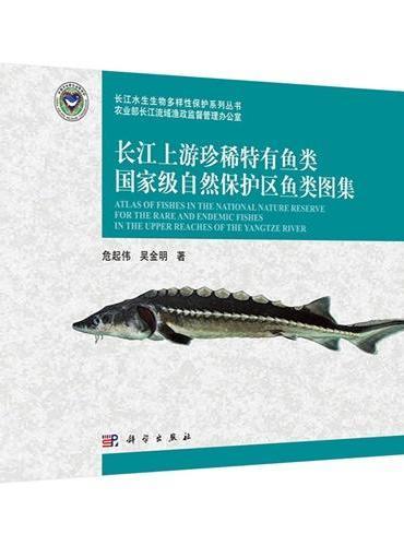 长江上游珍稀特有鱼类国家级自然保护区鱼类图集
