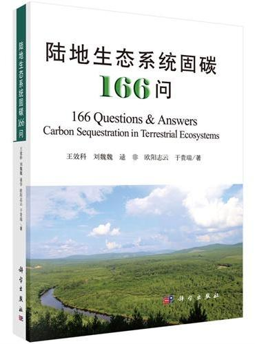 陆地生态系统固碳166问
