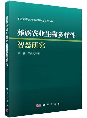 彝族农业生物多样性智慧研究