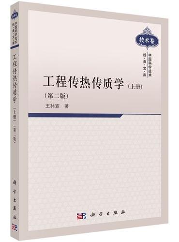 工程传热传质学 (上册)(第二版)