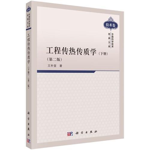 工程传热传质学(下册)(第二版)