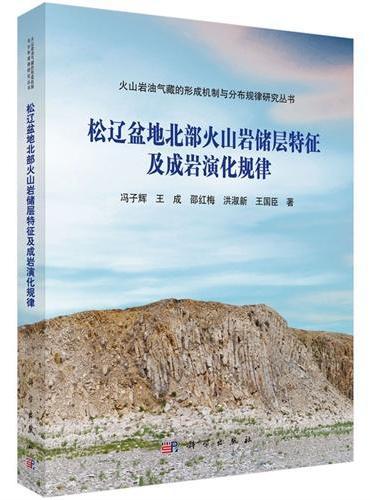 松辽盆地北部火山岩储层特征及成岩演化规律