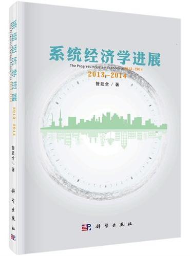 系统经济学进展:2013—2014