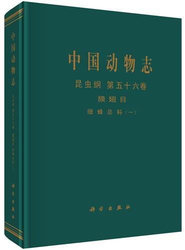 中国动物志 昆虫纲 膜翅目 细蜂总科(一)