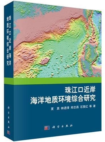 珠江口近岸海洋地质环境综合研究