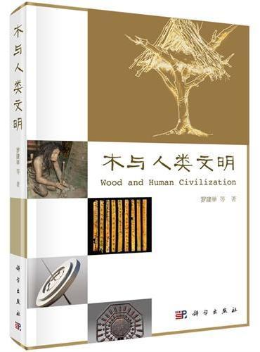 木与人类文明