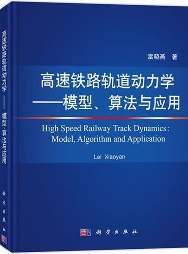 高速铁路轨道动力学——模型、算法与应用