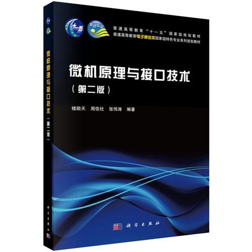 微机原理与接口技术(第二版)