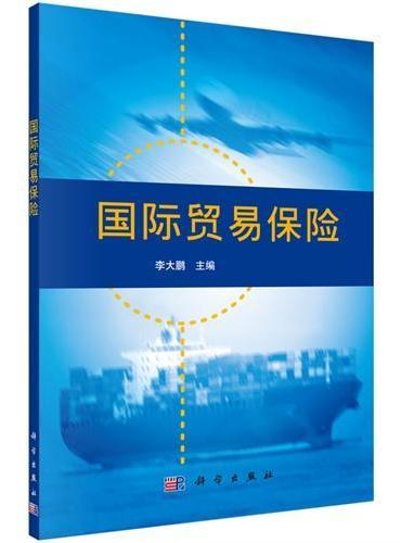 国际贸易保险