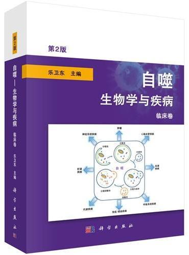 自噬——生物学与疾病  临床卷(第2版)