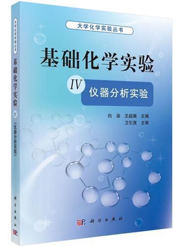 基础化学实验 Ⅳ (仪器分析实验)