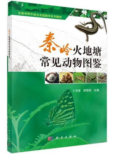 秦岭火地塘常见动物图鉴