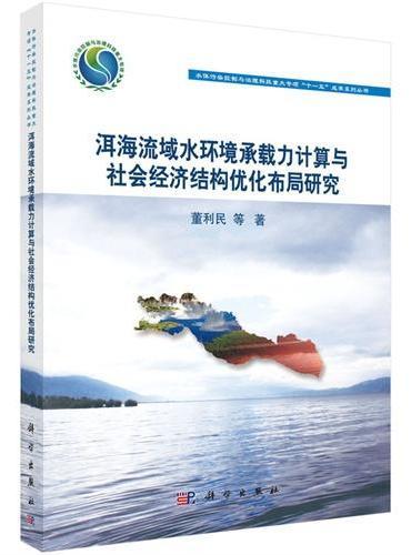 洱海流域水环境承载力计算与社会经济结构优化布局研究