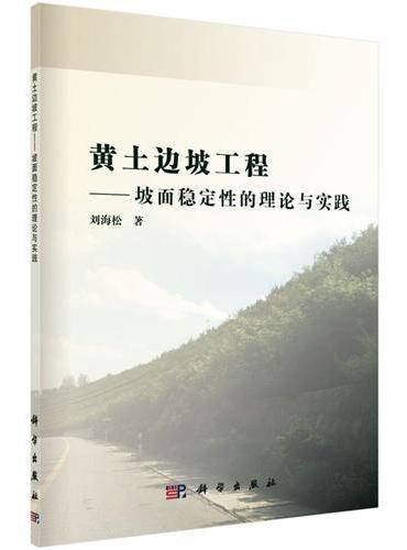 黄土边坡工程——坡面稳定性的理论与实践