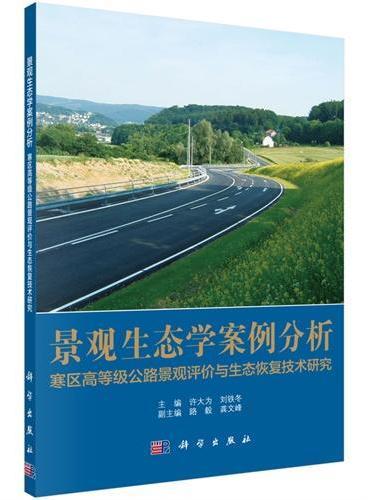 景观生态学案例分析——寒区高等级公路景观评价与生态恢复技术研究