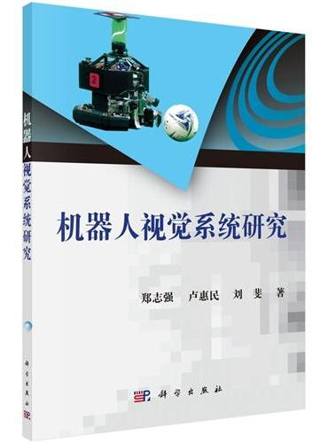 机器人视觉系统研究