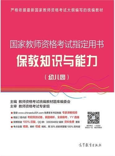 国家教师资格考试指定用书:幼儿园保教知识与能力