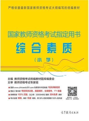 国家教师资格考试指定用书:小学综合素质