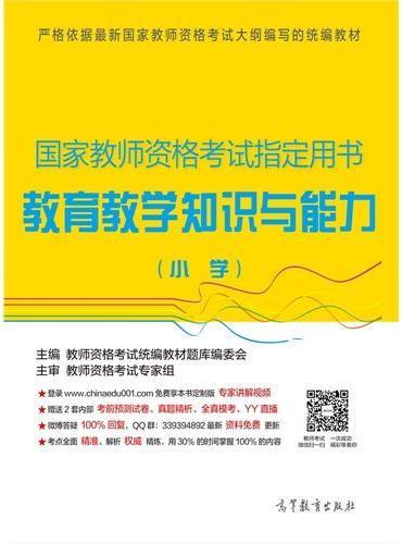 国家教师资格考试指定用书:小学教育教学知识与能力