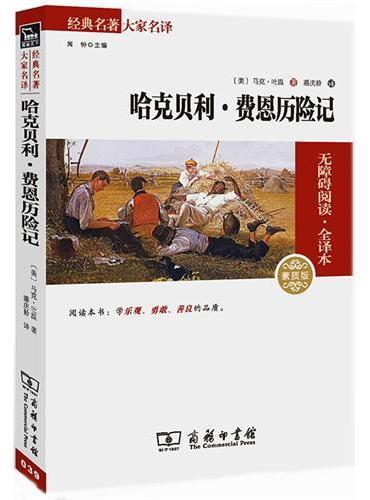 哈克贝利·费恩历险记(全译本)新课标推荐书目 商务印书馆权威珍藏版