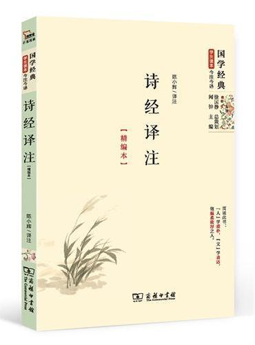 诗经译注(精编本)