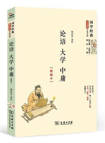 论语·大学·中庸(精编本)