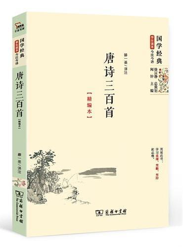 唐诗三百首(精编本)