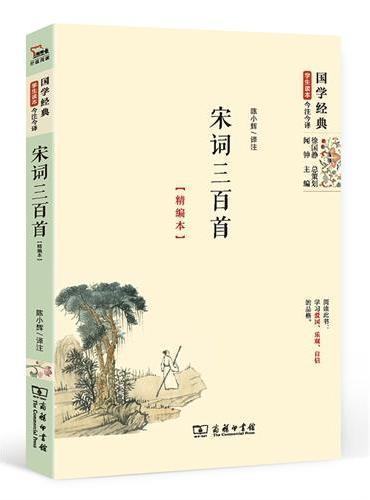宋词三百首(精编本)