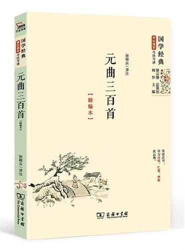 元曲三百首(精编本)