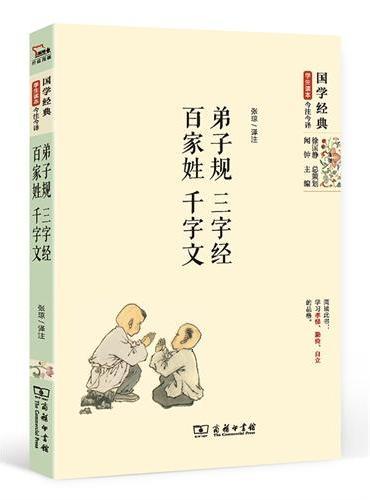 弟子规·三字经·百家姓·千字文