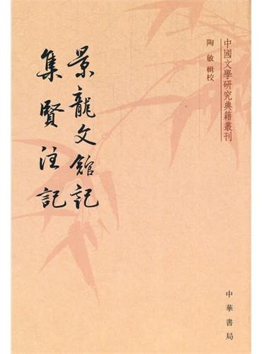 景龙文馆记·集贤注记(中国文学研究典籍丛刊)