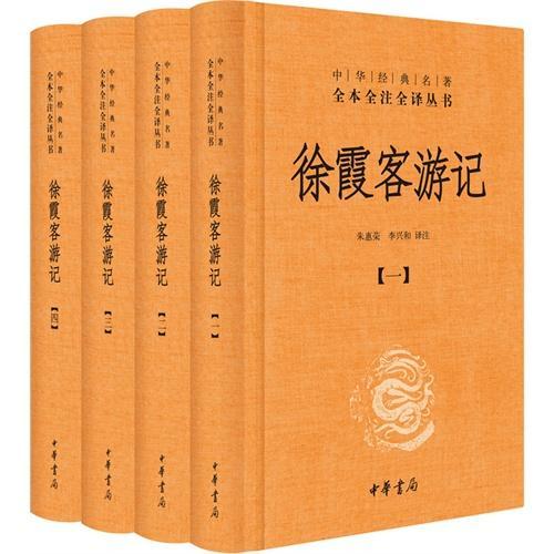 徐霞客游记(全4册)(中华经典名著全本全注全译)