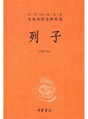 列子(中华经典名著全本全注全译)(精装)
