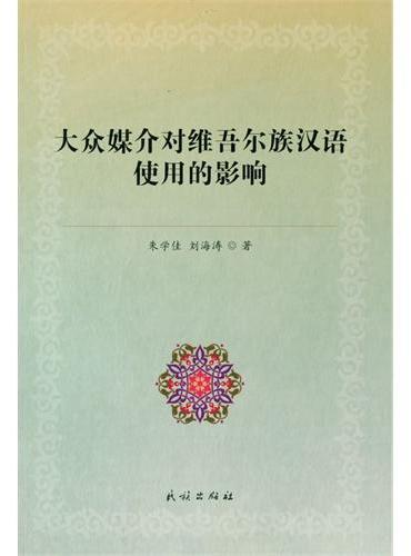 大众媒介对维吾尔族汉语使用的影响